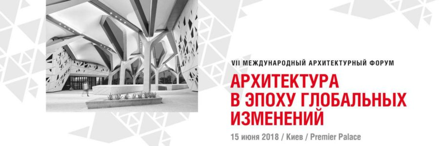 Генеральний партнер VII Міжнародного архітектурного форуму